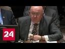 Небензя призвал страны Запада все же прочитать Минские соглашения - Россия 24