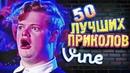 Самые Лучшие Приколы Vine! ВЫПУСК 151 Лучшие Вайны