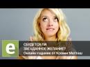 Сбудется ли загаданное желание Онлайн-гадание на LiveExpert от эксперта Ксении Матташ
