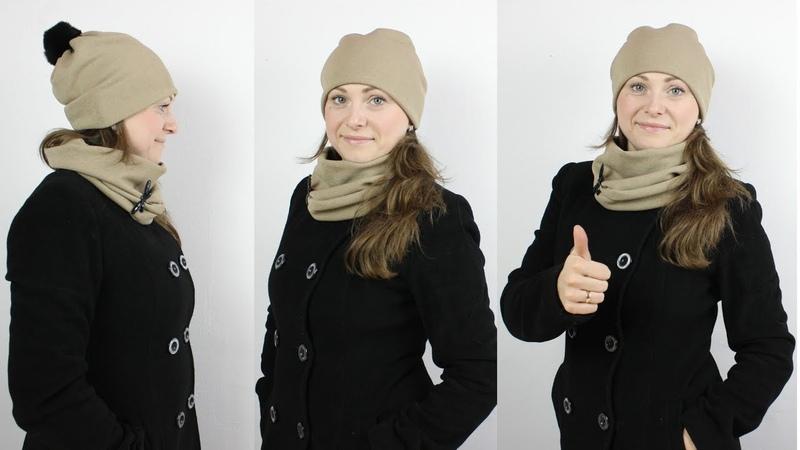 Сшить Шапку и Снуд за 10 минут без выкройки и оверлока для детей и взрослых - Осень, Зима, Весна!