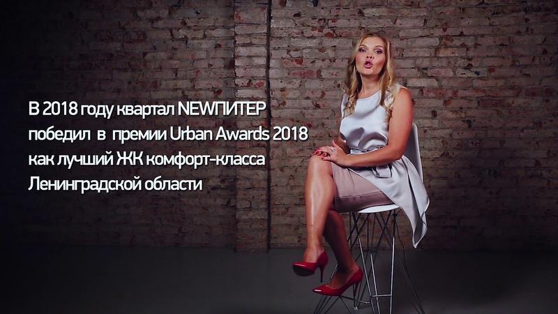 ЖК New Питер от Строительного Треста в Новоселье