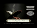 سورة القدر Surah al Qadr Muhammad al Muqit