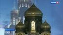 В Венеции представлен проект главного храма Вооруженных сил России