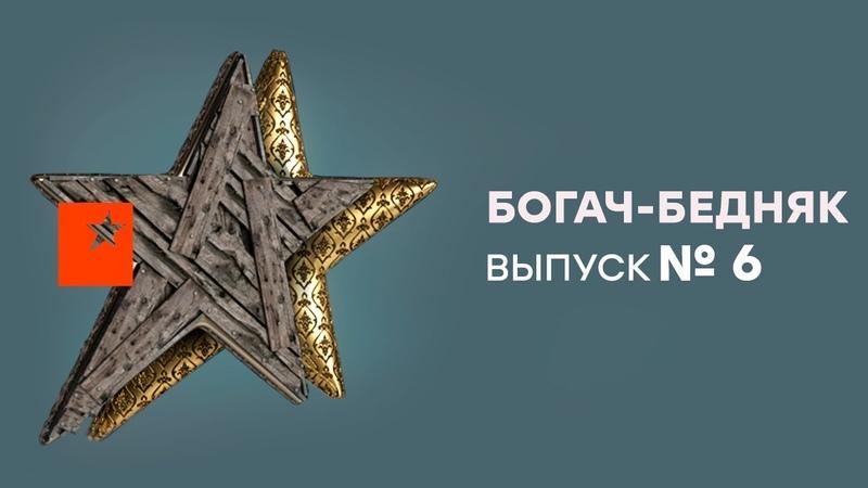 Богач - Бедняк - 6 выпуск - Андрей Дзюбан