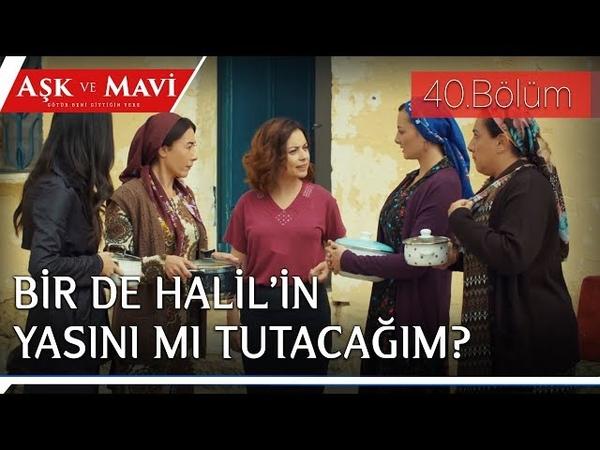 Aşk ve Mavi 40.Bölüm - Konaktakiler Servet'e başsağlığına gidiyor!