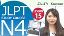 JLPT N4 Lesson 15-4 Vocabulary「Recently, I'm trying to walk more.」【日本語能力試験N4】