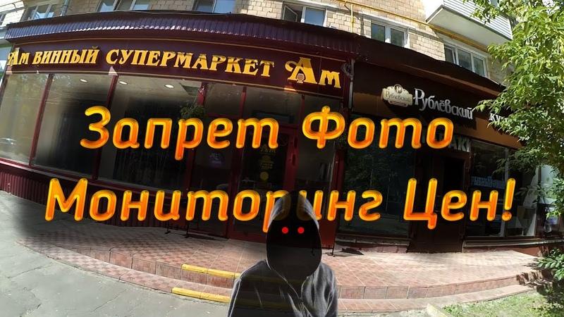 Запрет Фото Винный Супермаркет Ароматный Мир Возвращение Игоря Сколько Стоит Мониторинг Цен АМ