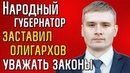 Как народный губернатор Хакасии Валентин Коновалов отстаивает интересы народа