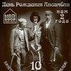 10.11 Дореволюціонный Совѣтчикъ нам 2 года! СПБ