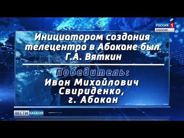 Викторина к юбилею телевидения продолжается. 11.12.2018