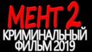МЕНТ 2 Российский криминальный фильм, боевик