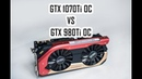 GTX 1070Ti OC vs GTX 980Ti OC i7 6950X@4 4 GHz 10 Games