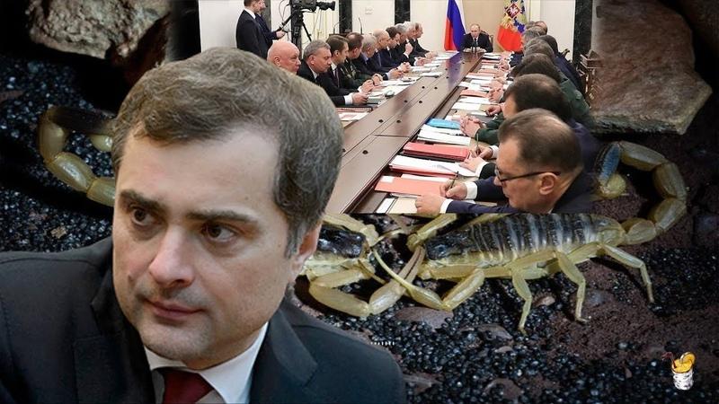 Скорпионы в кремлевской банке. Под Сурковым зашаталось кресло.