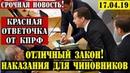 Срочно!Отличный закон от КПРФ/Чиновники ответят за свои слова!17.04.19