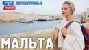 Мальта Орёл и Решка Перезагрузка 3 Russian English subtitles