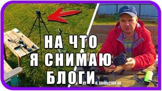 На что я снимаю видео блоги. Какую купить камеру - фото или видеокамеру для блога, на что снимать?