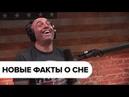 Подкаст Джо Роган о сне с Мэтью Уокером - 1109 Озвучка