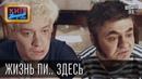 Жизнь Пи.. здесь | Пороблено в Украине, пародия 2014