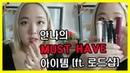 """[안나로그; HAUL] 로드샵 데일리 메이크업 추천템!💄 """"KOREAN ROAD SHOP"""" MUST HAVE ITEM( makeup)"""