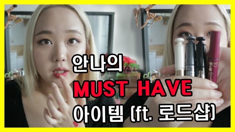 """[안나로그 HAUL] 로드샵 데일리 메이크업 추천템!💄 """"KOREAN ROAD SHOP"""" MUST HAVE ITEM(ft.daily makeup)"""