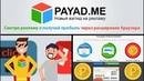 КАК ЗАРАБОТАТЬ БЕЗ ВЛОЖЕНИЙ? Смотри рекламу и получай прибыль через расширение браузера payad me!