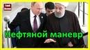 Иранская нефть пойдет через Россию назло Америке