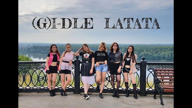 [FLASH ROYAL] (G)I-DLE 여자아이들 - LATATA 라타타 Dance Cover (W/ INTRO, DANCE BREAK, OUTRO)