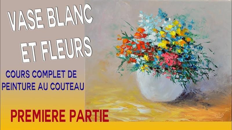 Vase blanc et fleurs - cours complet peinture au couteau 1/2