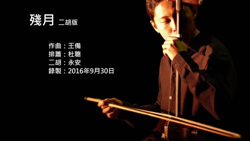 羋月傳插曲-殘月 二胡版 by 永安 Legend of MiYue - Waning Moon (Erhu Cover)