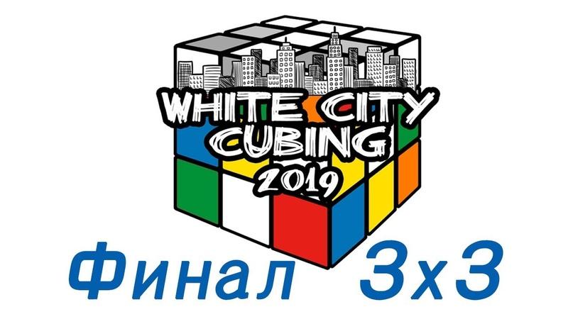 White City Cubing 2019 Финал 3х3