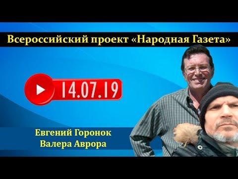 Евгений Горонок и Валера Аврора (14.07.19) Шарика ждет химическая кастрация в Украине?
