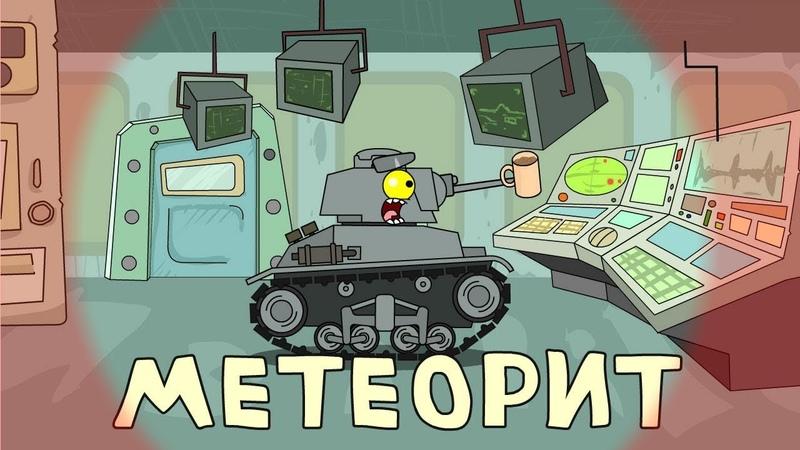 Метеорит Мультики про танки [wot-vod.ru]