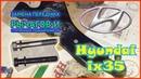 Hyundai ix35 Замена передних рычагов и ступичных подшипников