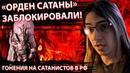 ОРДЕН САТАНЫ ЗАБЛОКИРОВАЛИ Гонения на сатанистов в России