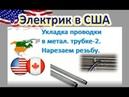 Американский электрик Нарезка резьбы на электромонтажной трубе Советы электрика