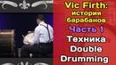 Vic Firth: история барабанов. Часть 1. 1865, техника double drumming