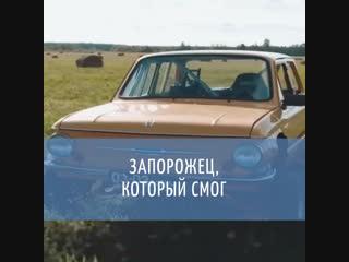 Быстрый и прыгучий ЗАЗ-968