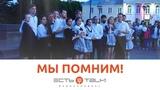 ТГУ NEWS: ДЕНЬ ПАМЯТИ И СКОРБИ 2018
