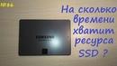 SSD после долгой работы - насколько хватает твердотельного накопителя - обзор сравнение тест