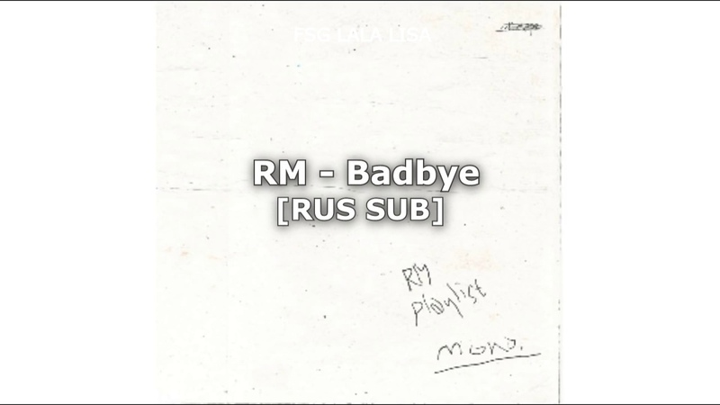 [RUS SUB] [Рус.саб] RM- Badbye (with eAeon)