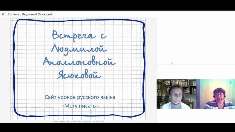 Людмила Ясюкова о методах преподавания русского языка