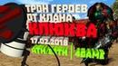 Трон Героев от клана Клюква 17.02.2019 AthebaldtEsthus 4Game