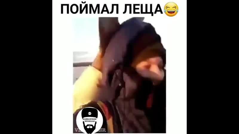 КАВКАЗСКИЕ ПРИКОЛЫ ЛЕЩ ДАЛ ЛЕЩА))