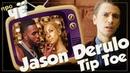На каких цыпочках Jason Derulo - Tip Toe Перевод и разбор песни