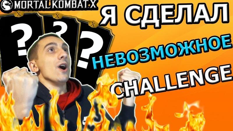 Я СМОГ СДЕЛАТЬ НЕВОЗМОЖНОЕ | CHALLENGE | Mortal Kombat X mobile(ios)