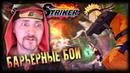КОМАНДНЫЕ БОИ НАЧИНАЮТСЯ 💕 NARUTO TO BORUTO Shinobi striker Beta 2