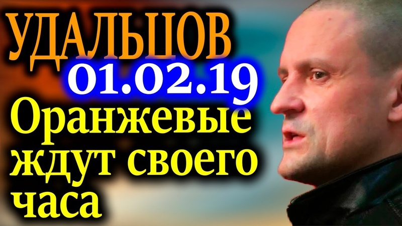 УДАЛЬЦОВ Оранжевые ждут своего часа Путин будет заложником 01 02 19