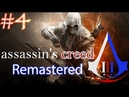 Assassin's Creed III REMASTERED 4►Сайлас Тэтчер