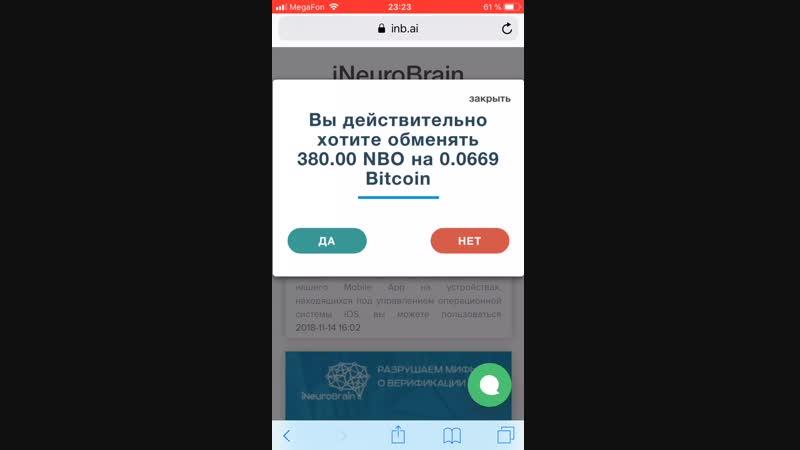 Обмен токенов в компании iNeuroBrain на биткоин