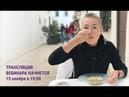 Гормональное здоровье начинается с твоей тарелки Бесплатный вебинар Елены Пятибрат